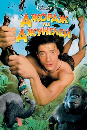 Фильм «Джордж из джунглей» (1997)