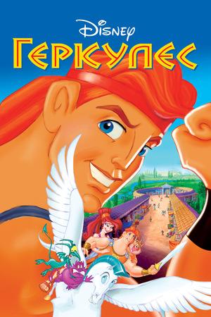 Мультфильм «Геркулес» (1997)