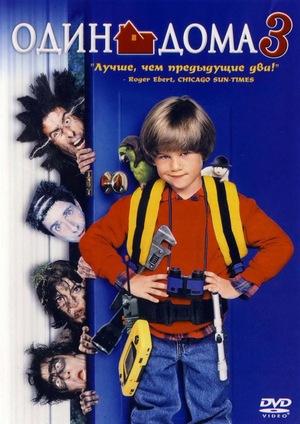 Фильм «Один дома 3» (1997)