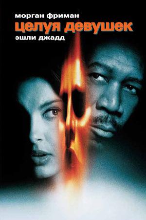 Фильм «Целуя девушек» (1997)