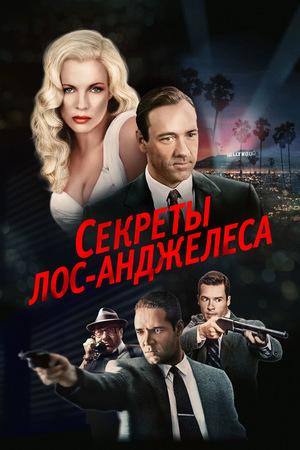 Фильм «Секреты Лос-Анджелеса» (1997)