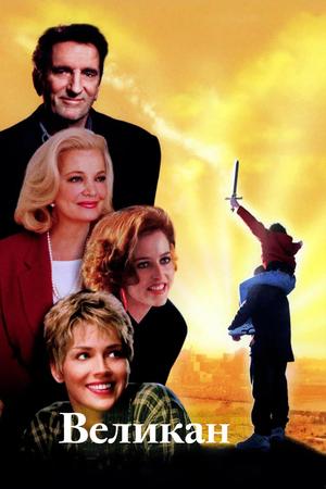 Фильм «Великан» (1998)