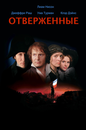 Фильм «Отверженные» (1998)