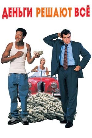 Фильм «Деньги решают все» (1997)