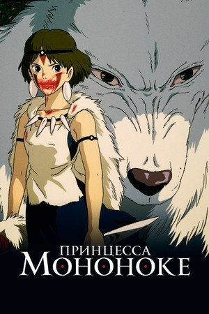 Аниме «Принцесса Мононоке» (1997)