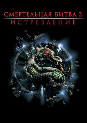 Фильм «Смертельная битва 2: Истребление» (1997)