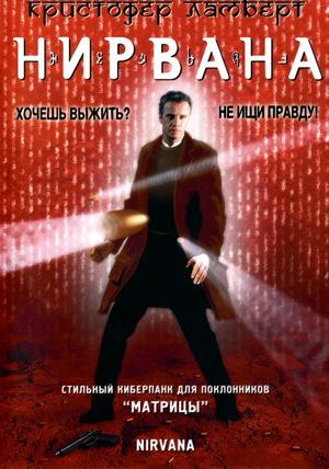 Фильм «Нирвана» (1997)