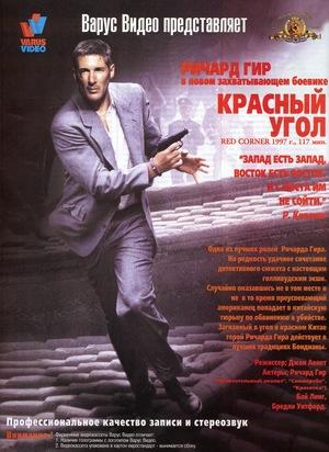 Фильм «Красный угол» (1997)