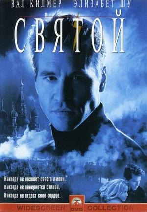 Фильм «Святой» (1997)