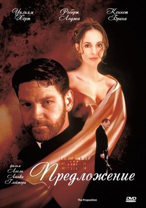 Фильм «Предложение» (1998)
