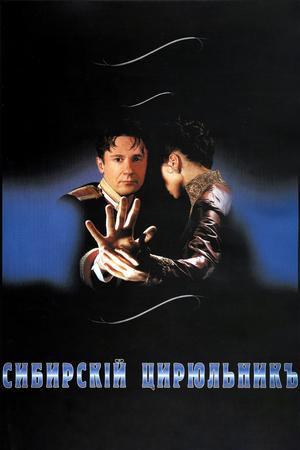 Фильм «Сибирский цирюльник» (1998)