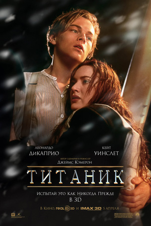 Фильм «Титаник» (1997)