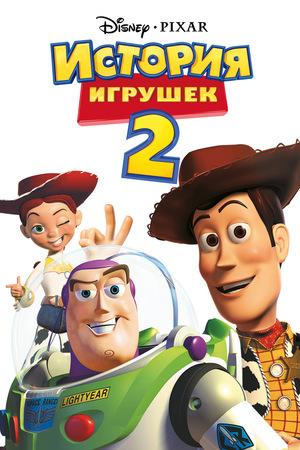 Мультфильм «История игрушек 2» (1999)