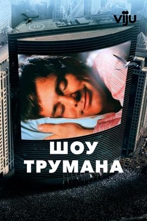 Фильм «Шоу Трумана» (1998)