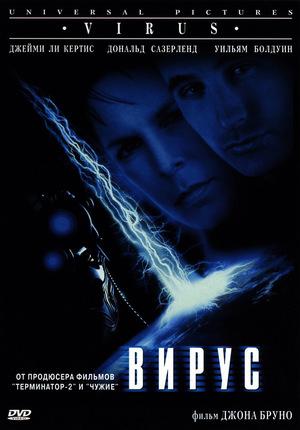 Фильм «Вирус» (1998)