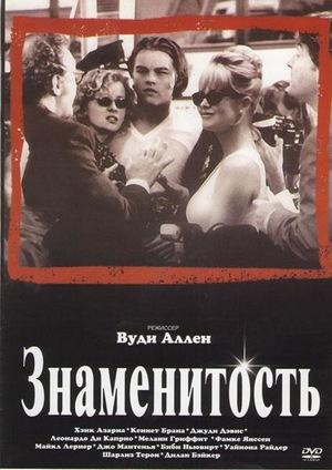 Фильм «Знаменитость» (1998)