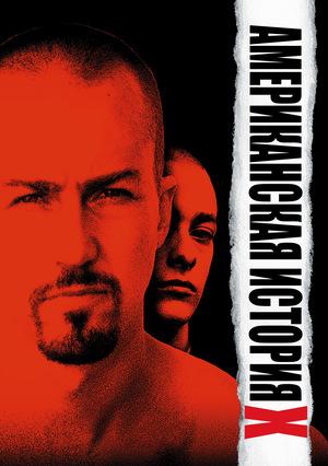 Фильм «Американская история X» (1998)