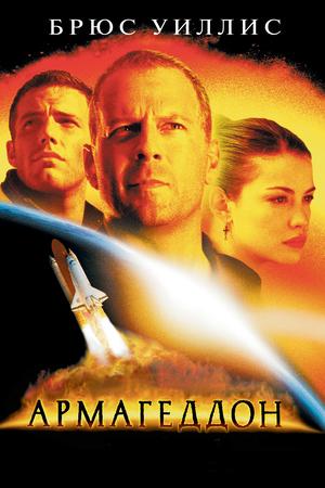 Фильм «Армагеддон» (1998)