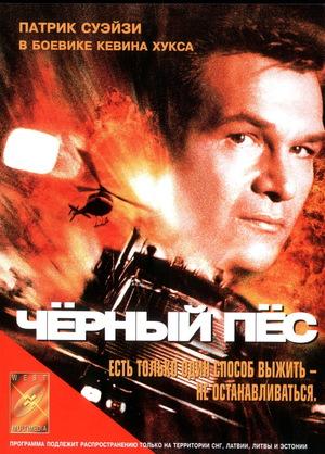 Фильм «Черный пес» (1998)