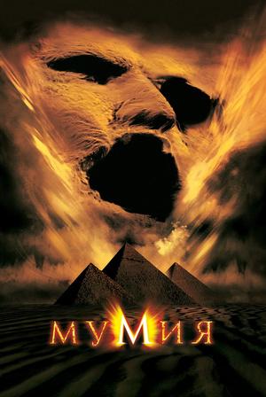 Фильм «Мумия» (1999)