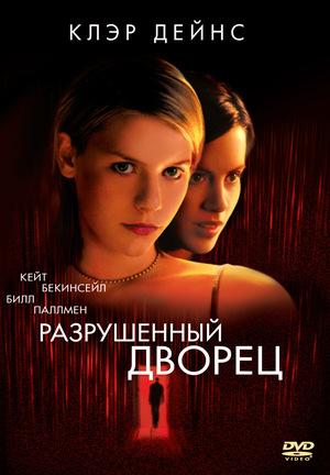 Фильм «Разрушенный дворец» (1999)