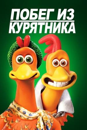 Мультфильм «Побег из курятника» (2000)