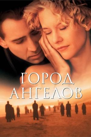 Фильм «Город ангелов» (1998)