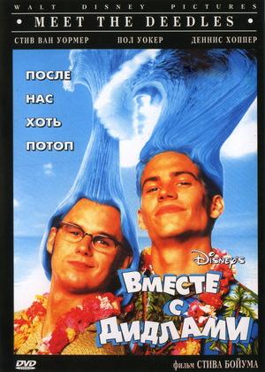 Фильм «Вместе с Дидлами» (1998)