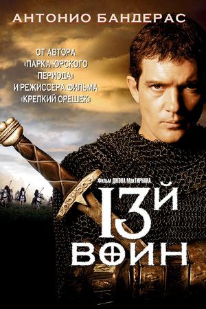 Фильм «13-й воин» (1999)