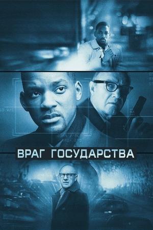 Фильм «Враг государства» (1998)