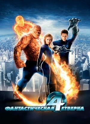 Фильм «Фантастическая четверка» (2005)