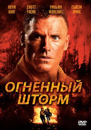 Фильм «Огненный шторм» (1998)