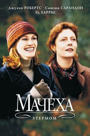 Фильм «Мачеха» (1998)