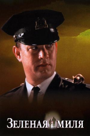 Фильм «Зеленая миля» (1999)