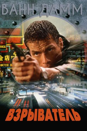 Фильм «Взрыватель» (1998)