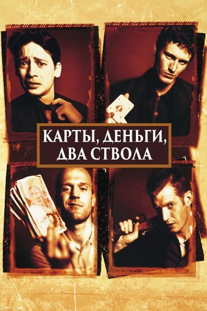 Фильм «Карты, деньги, два ствола» (1998)