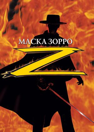 Фильм «Маска Зорро» (1998)
