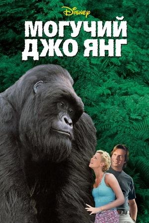Фильм «Могучий Джо Янг» (1998)