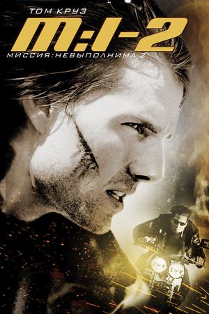 Фильм «Миссия: невыполнима 2» (2000)