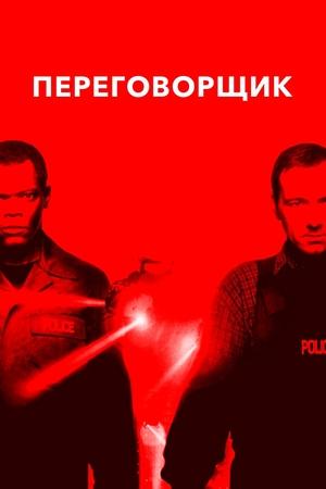Фильм «Переговорщик» (1998)