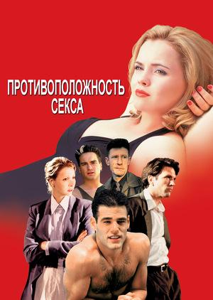 Фильм «Противоположность секса» (1997)