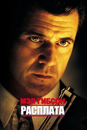Фильм «Расплата» (1999)