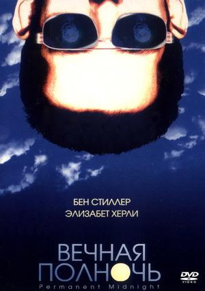 Фильм «Вечная полночь» (1998)