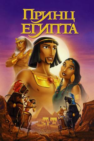 Мультфильм «Принц Египта» (1998)