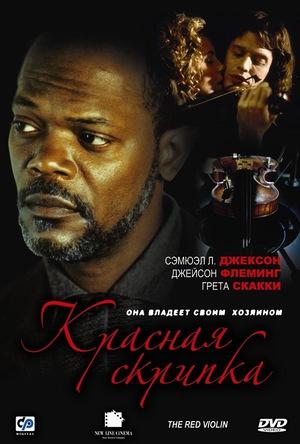 Фильм «Красная скрипка» (1998)