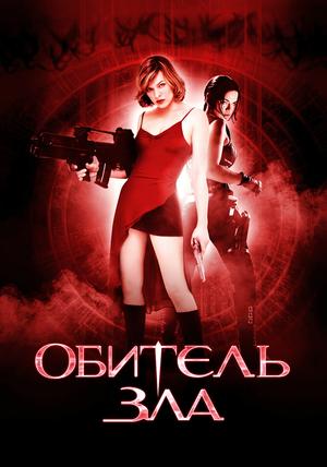 Фильм «Обитель зла» (2002)