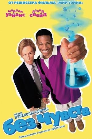 Фильм «Без чувств» (1998)