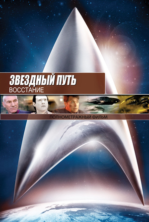 Фильм «Звездный путь: Восстание» (1998)