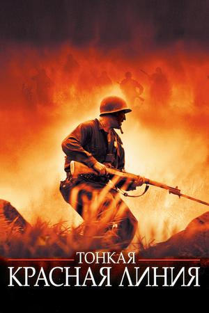 Фильм «Тонкая красная линия» (1998)