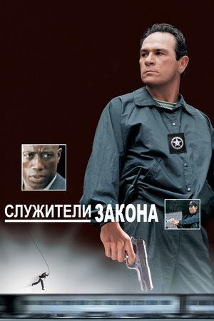 Фильм «Служители закона» (1998)